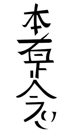 Hon Sha Ze Sho Nen symbol