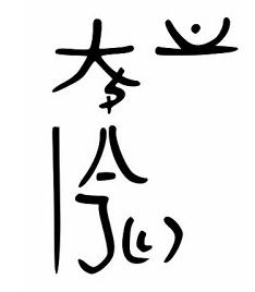 Shika So Reiki Symbol