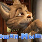 Máša a medvěd - Kočka a myš - 58. díl