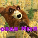 Máša a medvěd - Létající koště - 31. díl