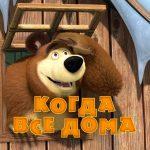 Máša a medvěd - Malý tučňák - 32. díl