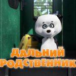 Máša a medvěd - Panda na návštěvě - 15. díl