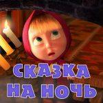 Máša a medvěd - Pohádka na dobrou noc - 39. díl