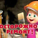 Máša a medvěd - Rekonstrukce domu - 26. díl
