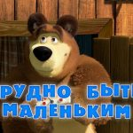 Máša a medvěd - Sestra na návštěvě - 36. díl