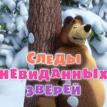 Máša a medvěd - Stopy - 4. díl
