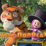 Máša a medvěd - Tygr na návštěvě - 20. díl