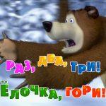 Máša a medvěd - Vánoce a Nový rok - 3. díl