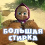 Máša a medvěd - Velké praní - 18. díl